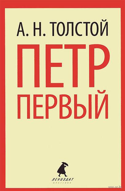 Петр Первый (м). Алексей Толстой