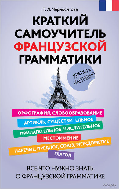 Краткий самоучитель французской грамматики. Татьяна Черноситова