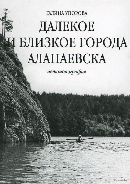 Далекое и близкое города Алапаевска. Галина Упорова