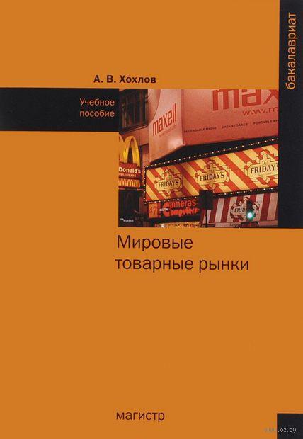 Мировые товарные рынки. А. Хохлов