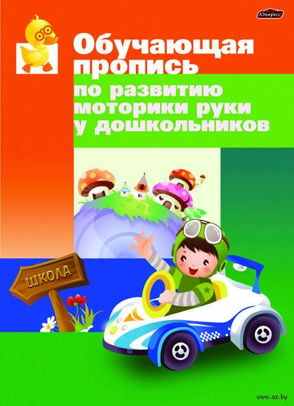 Обучающая пропись по развитию моторики руки у дошкольников. Инна Бельская