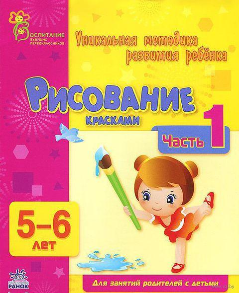 Рисование красками. 5-6 лет. Часть 1. Юлия Каспарова, Наталья Коваль