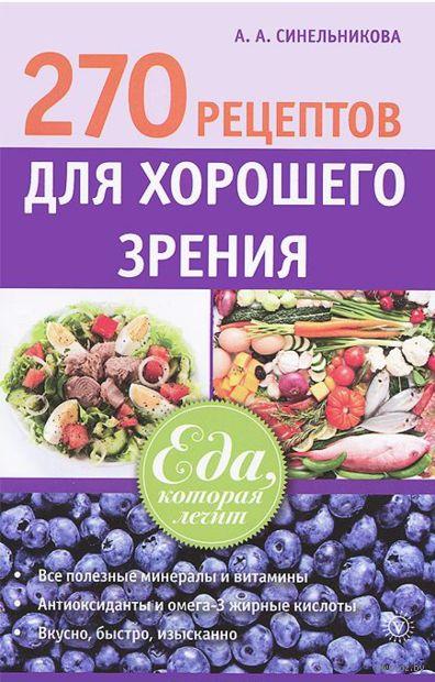 270 рецептов для хорошего зрения. А. Синельникова