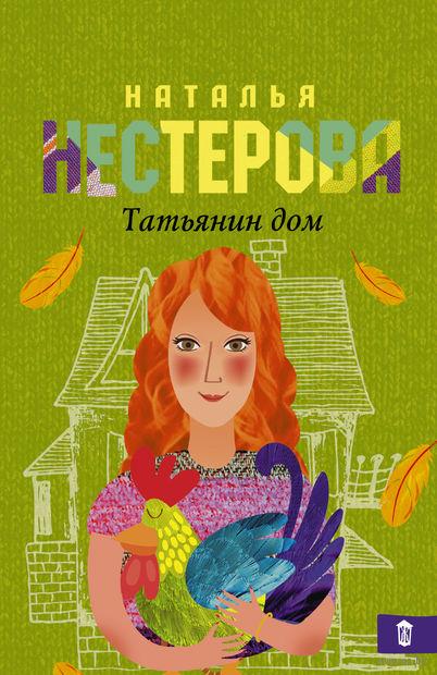 Татьянин дом (м). Наталья Нестерова