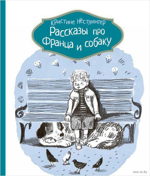 Рассказы про Франца и собаку. Кристине Нестлингер