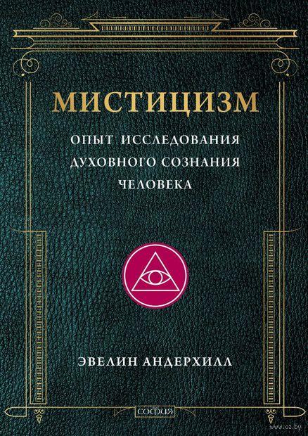 Мистицизм. Эвелин Андерхилл