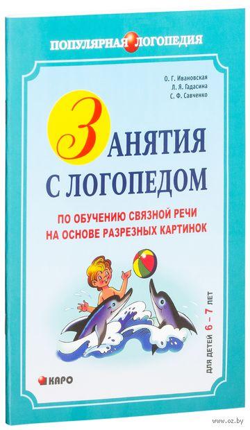 Занятия с логопедом по обучению связной речи на основе разрезных картинок. Для детей 6-7 лет — фото, картинка