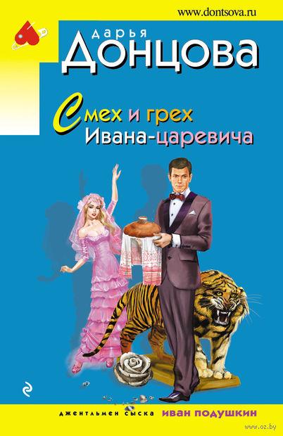 Смех и грех Ивана-царевича (м) — фото, картинка