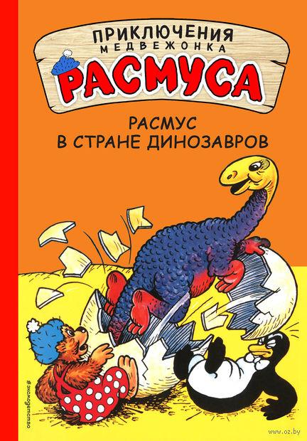 Расмус в Стране динозавров — фото, картинка
