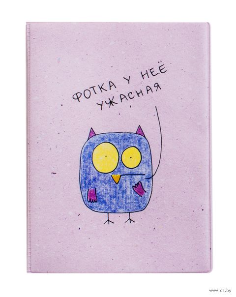"""Обложка на паспорт """"Сова. Фотка"""" — фото, картинка"""