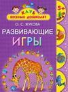 Развивающие игры. 5+. Олеся Жукова