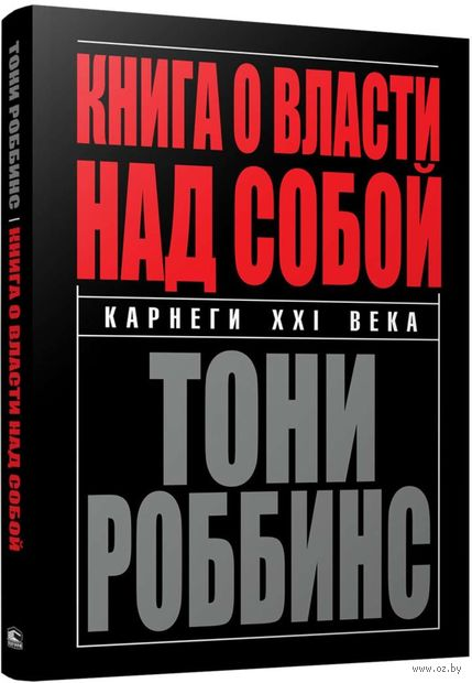 Книга о власти над собой — фото, картинка