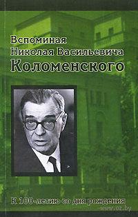 Вспоминая Николая Васильевича Коломенского — фото, картинка