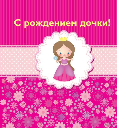 С рождением дочки!. М. Лацис