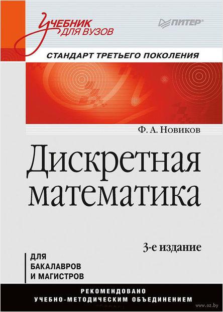 Дискретная математика. Учебник для вузов. Федор Новиков