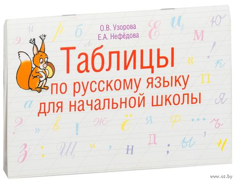Таблицы по русскому языку для начальной школы. Ольга Узорова