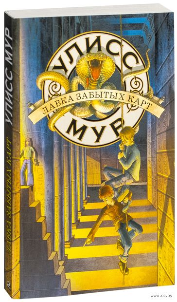 Секретные Дневники Улисса Мура. Книга 2. Лавка забытых карт (м) — фото, картинка