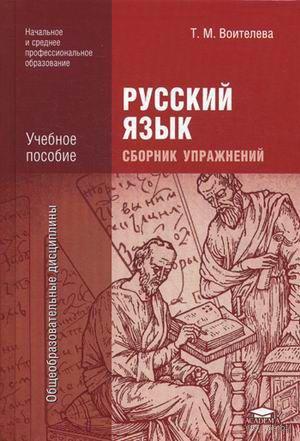 Русский язык. Сборник упражнений — фото, картинка