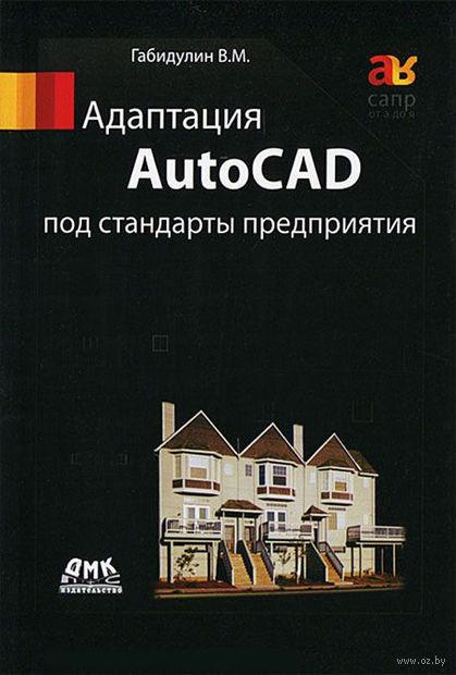 Адаптация AutoCAD под стандарты предприятия. Вилен Габидулин