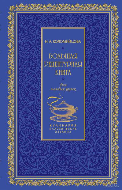 Большая рецептурная книга. Для молодых хозяек. Н. Коломийцова