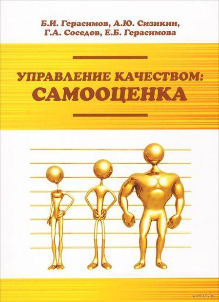 Управление качеством. Самооценка. Елена Герасимова, А. Сизикин, Г. Соседов