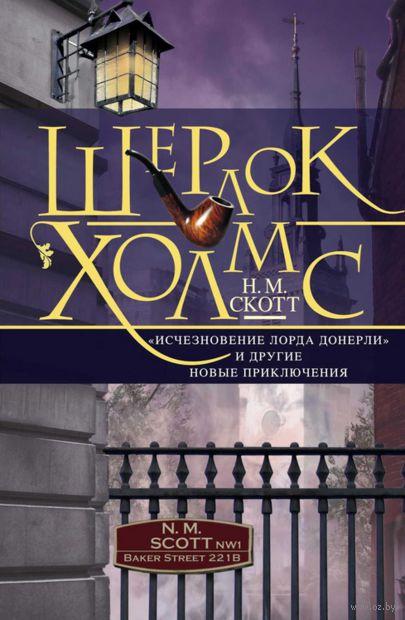 """Шерлок Холмс. """"Исчезновение лорда Донерли"""" и другие новые приключения. Н. Скотт"""