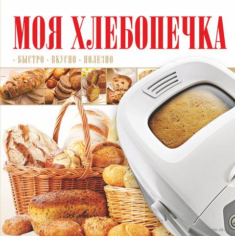 Моя хлебопечка. Виктория Прокопович