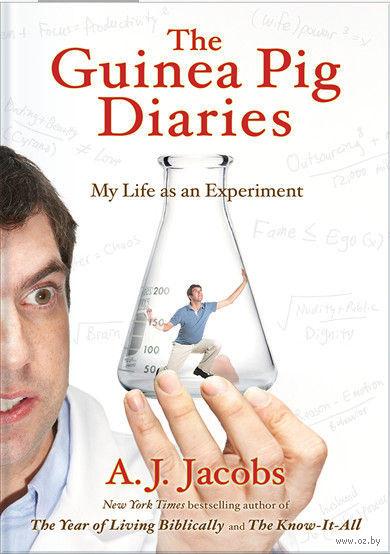 Дневники подопытного кролика. Моя жизнь как эксперимент. Эй Джейкобс