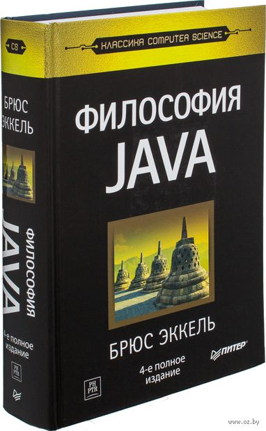 Философия Java. Брюс Эккель