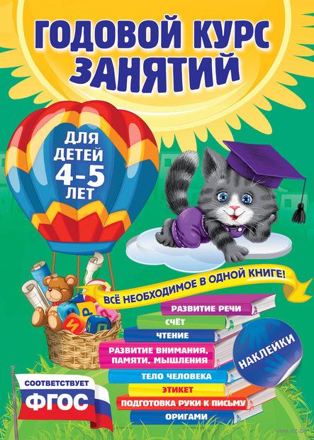 Годовой курс занятий для детей 4-5 лет. Елена Лазарь, Таисия Мазаник, Е. Малевич