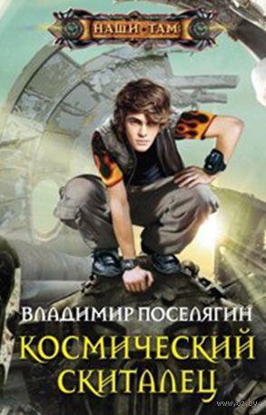 Космический скиталец. Владимир Поселягин
