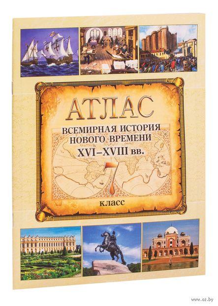 Всемирная история Нового времени. XVI – XVIII вв. 7 класс. Атлас — фото, картинка