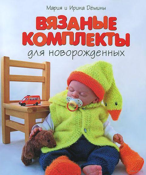 Вязаные комплекты для новорожденных — фото, картинка