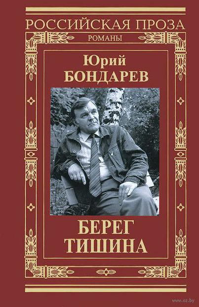 Берег. Тишина. Юрий Бондарев