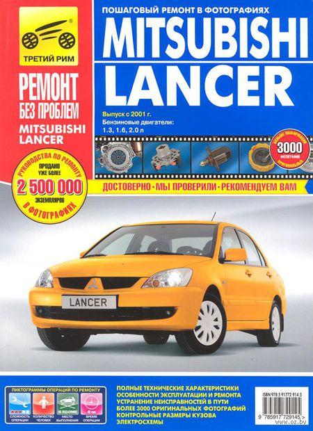 Mitsubishi Lancer с 2001-2007 г. Руководство по эксплуатации, техническому обслуживанию и ремонту