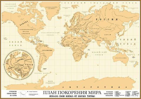 """Магнит-карта """"План покорения мира"""" (А3) — фото, картинка"""