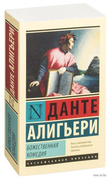 Божественная комедия (м). Данте Алигьери