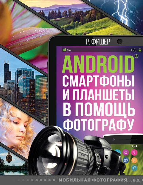 Android смартфоны и планшеты в помощь фотографу — фото, картинка