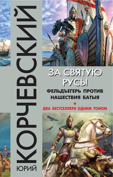 За святую Русь! Фельдъегерь против нашествия Батыя — фото, картинка