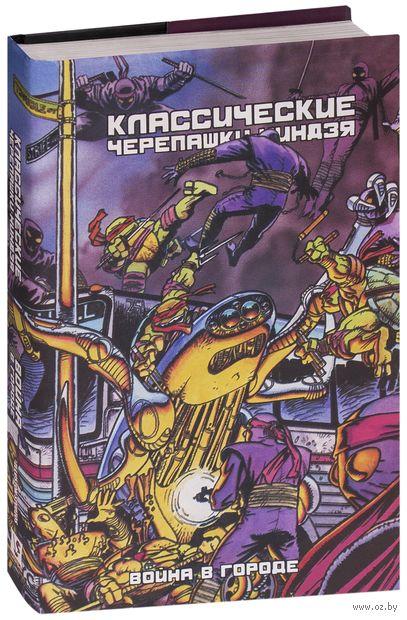 Классические Черепашки-Ниндзя. Война в Городе — фото, картинка