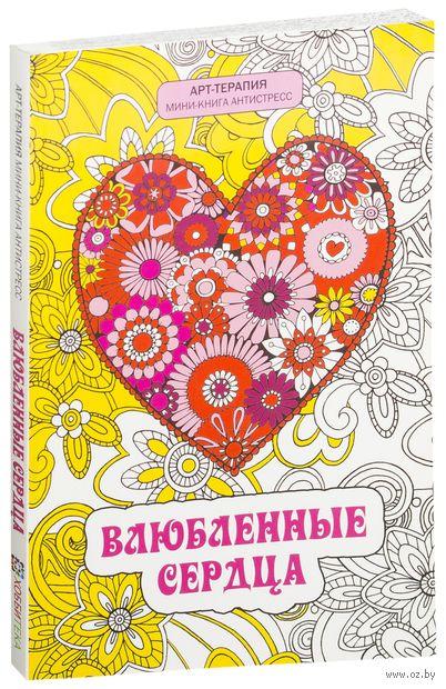 Влюбленные сердца. Мини-книга антистресс — фото, картинка