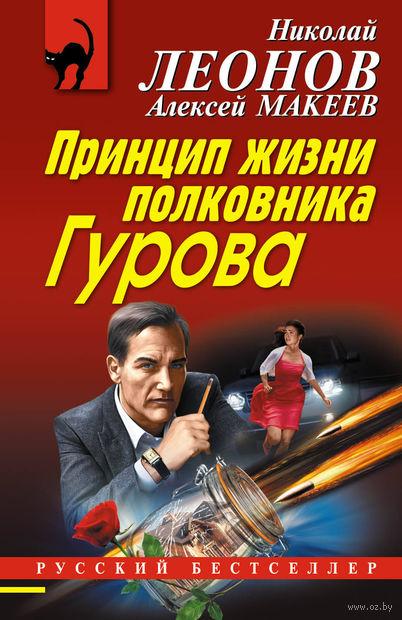 Принцип жизни полковника Гурова (м) — фото, картинка
