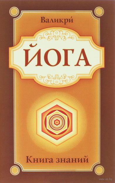 Йога. Книга знаний — фото, картинка