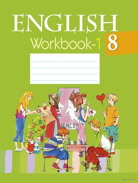 Английский язык. 8 класс. Рабочая тетрадь-1 — фото, картинка