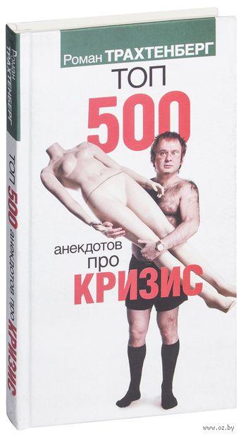 Топ - 500 анекдотов про кризис. Роман Трахтенберг