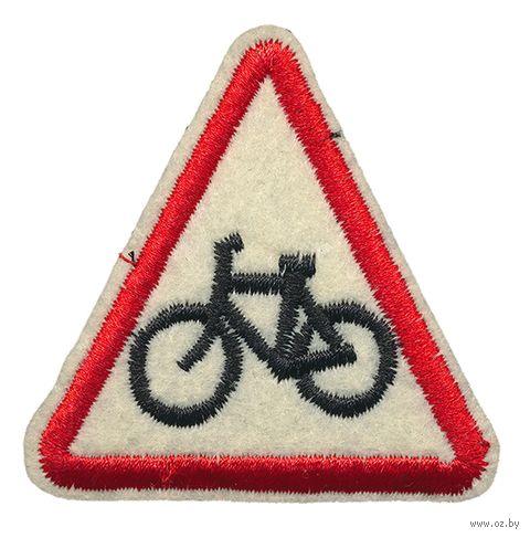 "Термоаппликация ""Знак велосипедиста"" — фото, картинка"