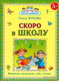 Скоро в школу. Олеся Жукова