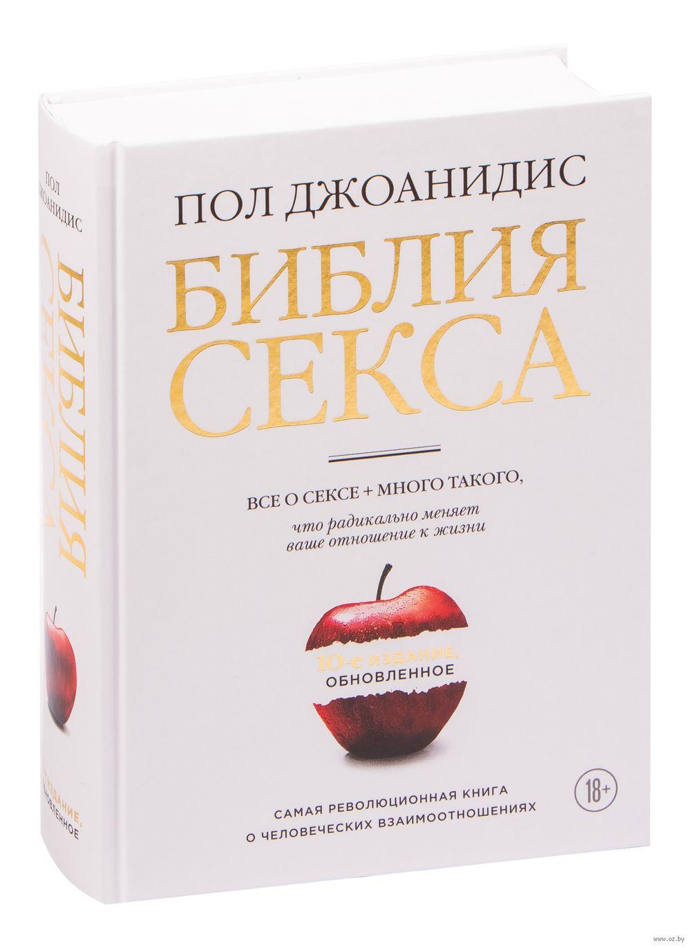Обучающие сексу книги 18 фотография